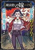 魔法使いの嫁 詩篇.75 稲妻ジャックと妖精事件 2 (BLADEコミックス)