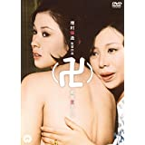 卍(まんじ) [DVD]