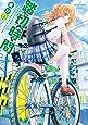踏切時間(4) (アクションコミックス(月刊アクション))