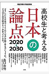高校生と考える日本の論点2020-30 Kindle版