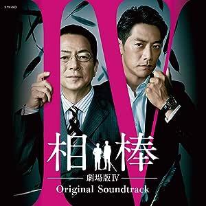 相棒 劇場版IV オリジナルサウンドトラック