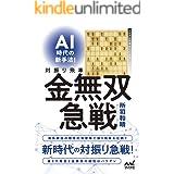 AI時代の新手法!対振り飛車金無双急戦 (マイナビ将棋BOOKS)