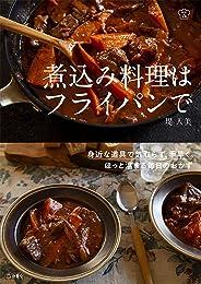煮込み料理はフライパンで 料理の本棚 (立東舎)