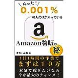 たった0.001%の人だけが知っているAmazon物販のコツ!