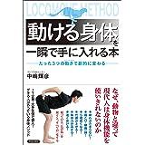 「動ける身体」を一瞬で手に入れる本