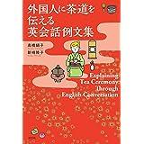 外国人に茶道を伝える英会話例文集Explaining Tea Ceremony Through English Conversation