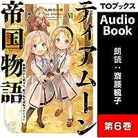 ティアムーン帝国物語6 ~断頭台から始まる、姫の転生逆転ストーリー~
