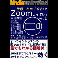 世界一わかりやすい! zoomのイロハ 第1巻: オンラインレッスンセミナーの困った!がすぐに解決する‼︎ 誰でもわかる…