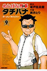 めしばな刑事タチバナ(9)[ラーメン・サバイバー] (TOKUMA COMICS) Kindle版