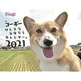 2021カレンダー コーギーげんきな おはなしカレンダー ([カレンダー])