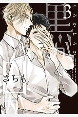 黒か白か 第3巻 (あすかコミックスCL-DX) Kindle版