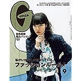 GINZA(ギンザ) 2020年 9月号 [ファッションルール! ]