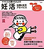 妊活 治療と生活アドバイス 主婦の友実用No.1シリーズ