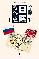 日露戦争史 1 (平凡社ライブラリー839) Kindle版