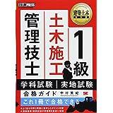 建築土木教科書 1級土木施工管理技士 学科試験・実地試験 合格ガイド