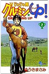 じゃじゃ馬グルーミン★UP!(2) (少年サンデーコミックス) Kindle版