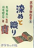 民藝の教科書2 染めと織り