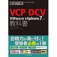 徹底攻略VCP-DCV教科書 VMware vSphere7対応 (徹底攻略シリーズ)