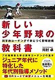 新しい少年野球の教科書 科学的コーチングで身につく野球技術