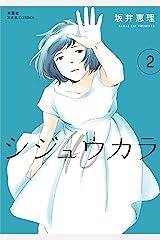 シジュウカラ : 2 (ジュールコミックス) Kindle版