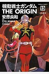 機動戦士ガンダム THE ORIGIN(13) (角川コミックス・エース) Kindle版