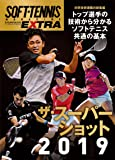 ソフトテニス ザ・スーパーショット2019 (B.B.MOOK1429)