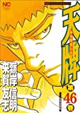 天牌 46―麻雀飛龍伝説 (ニチブンコミックス)