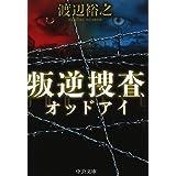 叛逆捜査 - オッドアイ (中公文庫)