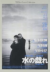 水の戯れ(竹中直人の会・公演) [DVD]