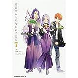 衛宮さんちの今日のごはん (7) (角川コミックス・エース)