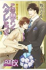 美・MENSパーティ「この美メン、ヘタレにつき」 (アズ・ノベルズextra) Kindle版