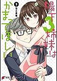 陽下3姉妹はかまってほしい(3) (電撃コミックスNEXT)
