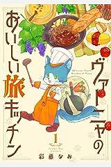 ヴァーニャのおいしい旅キッチン1 (コミックピアット) Kindle版