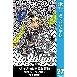 ジョジョの奇妙な冒険 第8部 モノクロ版 27 (ジャンプコミックスDIGITAL)
