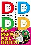 DDDD[ドゥドゥドゥドゥ]──「行動」だけが奇跡を起こす