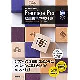 世界一わかりやすい Premiere Pro 動画編集の教科書 (世界一わかりやすい教科書)