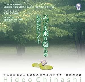 エゴを乗り越えるためのヒント(CD版)