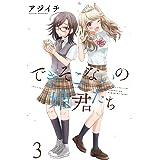 できそこないの姫君たち ストーリアダッシュ連載版Vol.3