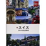スイス おトクに楽しむ街歩き (地球の歩き方GEM STONE)
