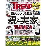 日経トレンディ 2020年 9 月号