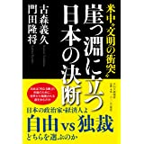 """米中""""文明の衝突"""" 崖っ淵に立つ日本の決断"""