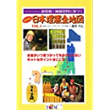 日本埋蔵金地図 1―最新版 新情報・極秘資料に基づく (TeMエッセンシャルズ・シリーズ)