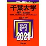 千葉大学(理系−前期日程) (2021年版大学入試シリーズ)