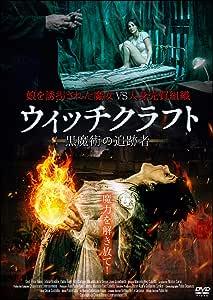 ウィッチクラフト 黒魔術の追跡者 [DVD]
