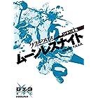 ダブルクロス The 3rd Edition シナリオ集 ムーンレスナイト ダブルクロス The 3rd Edition ルールブック (富士見ドラゴンブック)