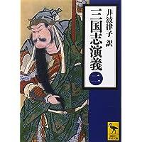 三国志演義 (二) (講談社学術文庫)