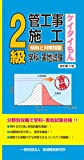2級管工事施工 傾向と対策問題【ケイタイもん】(改訂第2版)