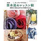 改訂版 草木染めレッスン帖 (レディブティックシリーズno.4806)