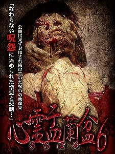 心霊盂蘭盆6 タロットサジェスト [DVD]