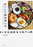 おいしい器の使い方 料理上手16人のおうちごはんとふだんの食卓